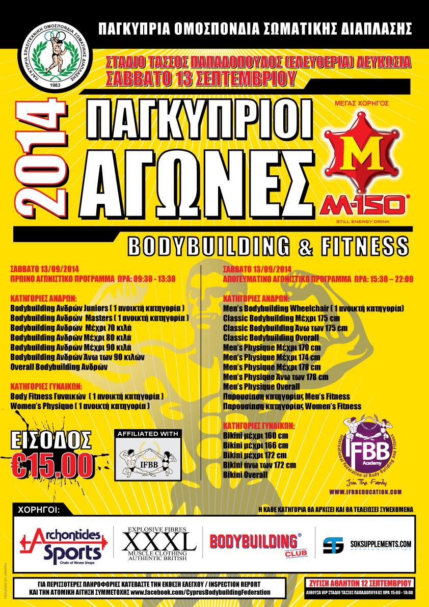 Christos Eleftheriou Agones 2014 Cyprus BodyBuilding
